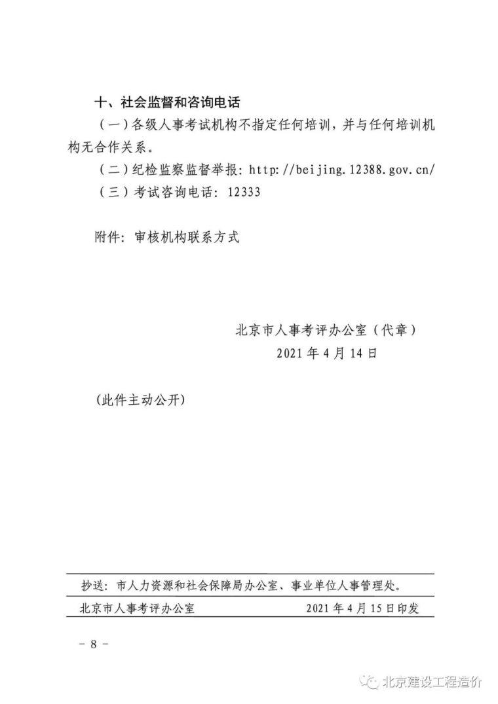 2021年北京市二级造价工程师考试工作的通知_8