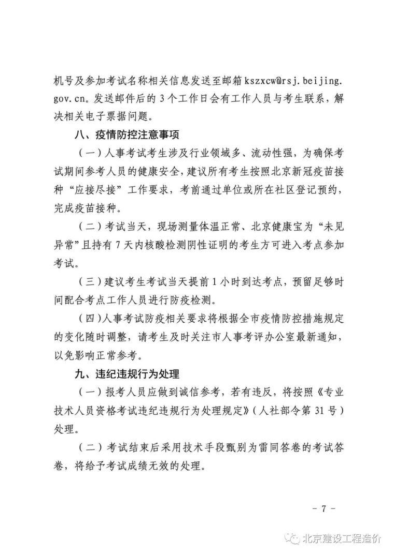 2021年北京市二级造价工程师考试工作的通知_7