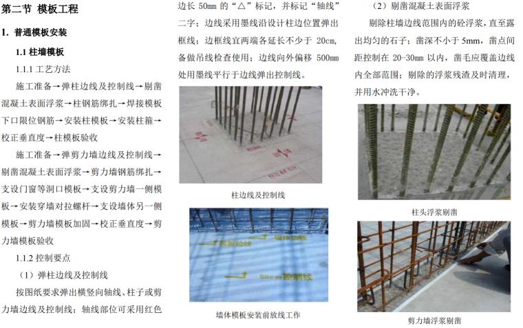 [国企]建筑工程施工质量标准化图册_1