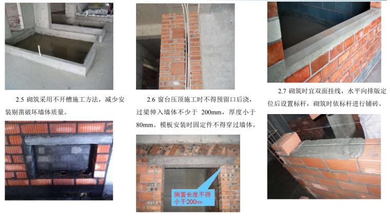 [国企]建筑工程施工质量标准化图册_5