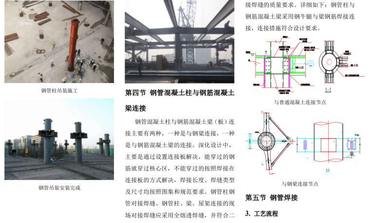 [国企]建筑工程施工质量标准化图册_6