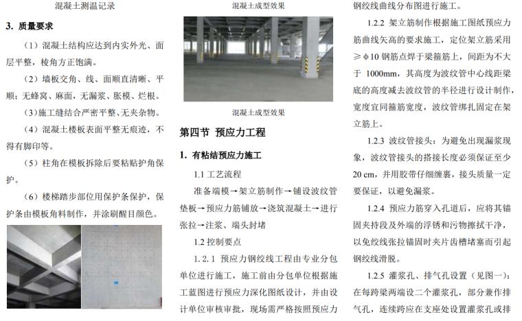 [国企]建筑工程施工质量标准化图册_4