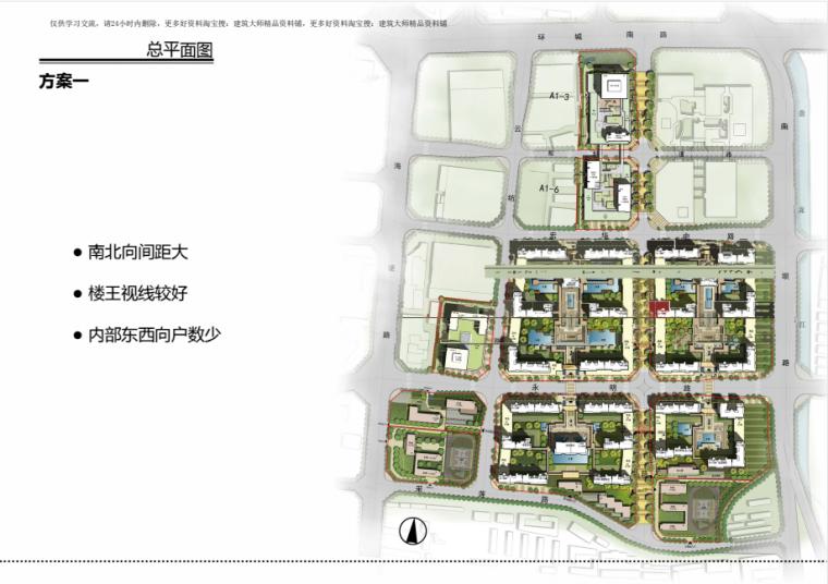 [昆明]现代风格超高层居住区文本PDF2018_7