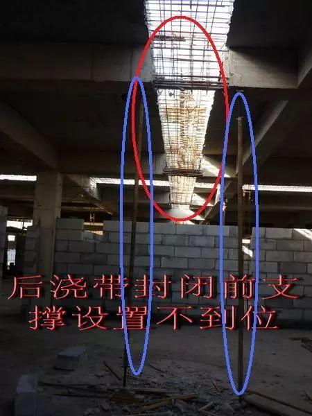 工程质量案例分析之模板工程,这16项需注意_37
