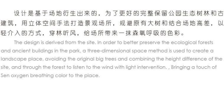 自由呼吸的森林公园_19