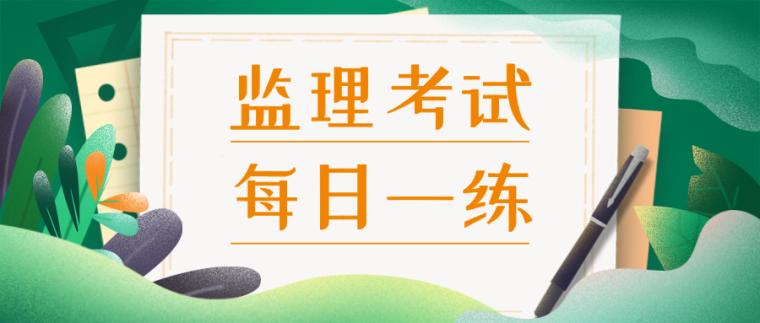 [每日一练]2021轻松备考监理考试[三控]4_1