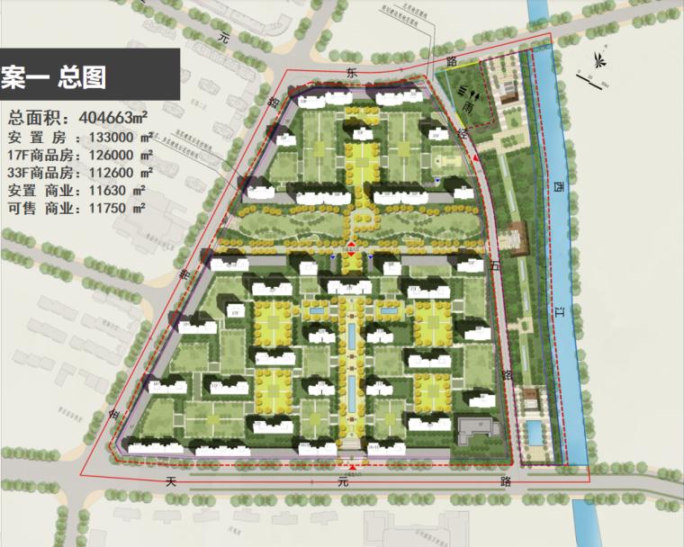 [浙江]高层居住区规划设计文本PPT2018_2