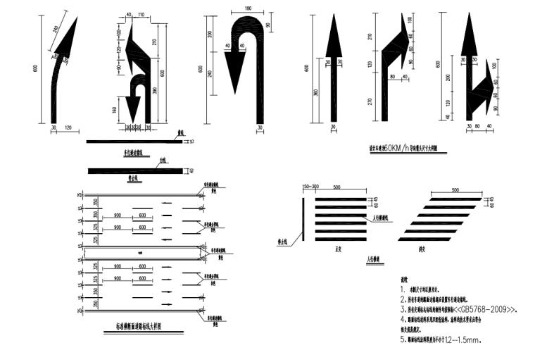 交通工程信号工程和标志标线工程施工图纸_4