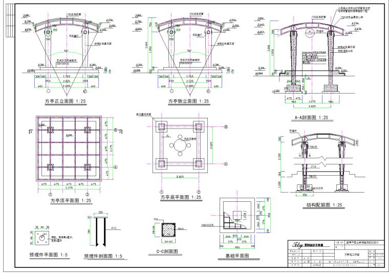 园林施工图的组成及要求(ppt)_2