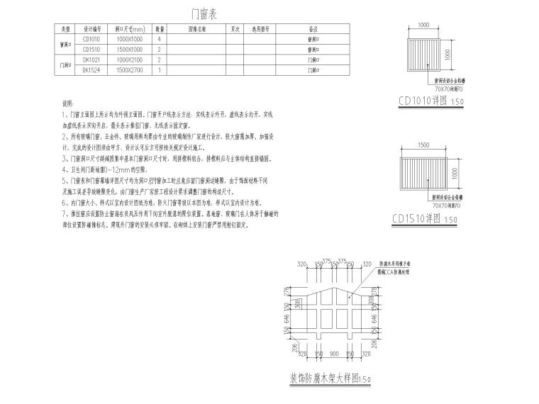 公厕项目全套图纸招标文件_5
