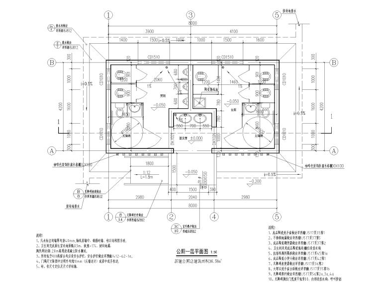 公厕项目全套图纸招标文件_7