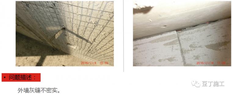 防渗漏常见问题及优秀做法图片解说_79