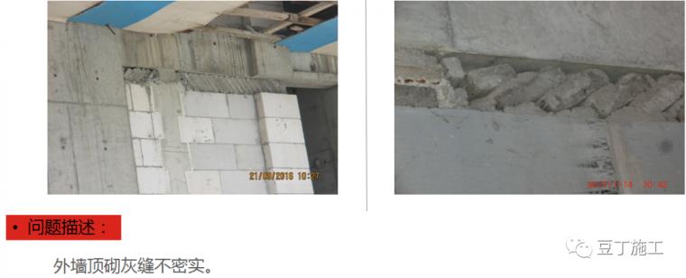 防渗漏常见问题及优秀做法图片解说_80