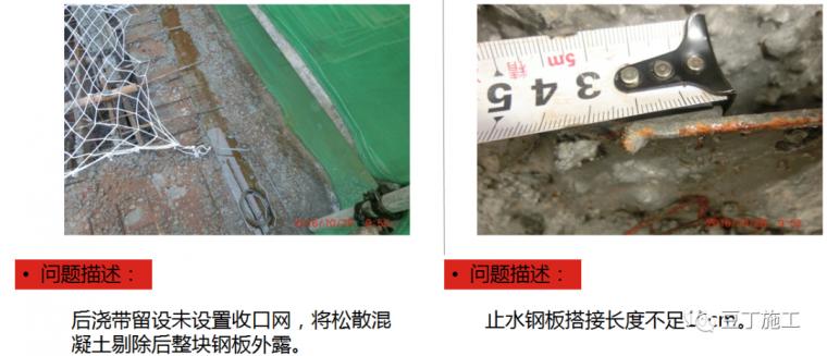 防渗漏常见问题及优秀做法图片解说_13