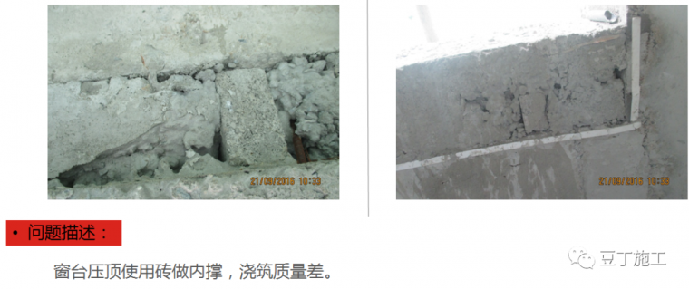 防渗漏常见问题及优秀做法图片解说_91