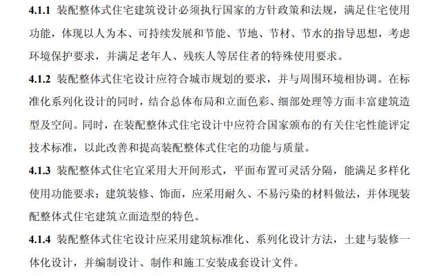 [上海]装配整体式混凝土住宅体系设计规程_5