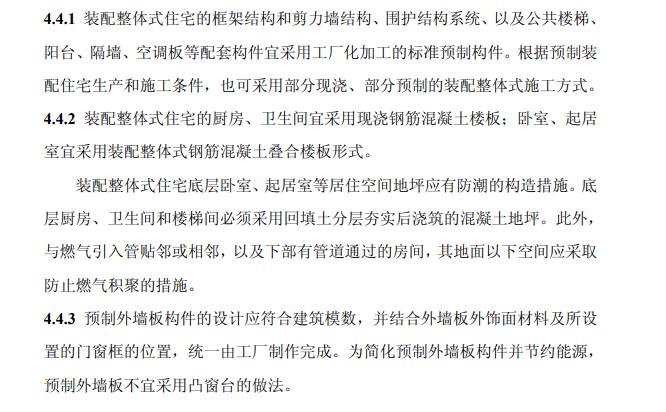 [上海]装配整体式混凝土住宅体系设计规程_6