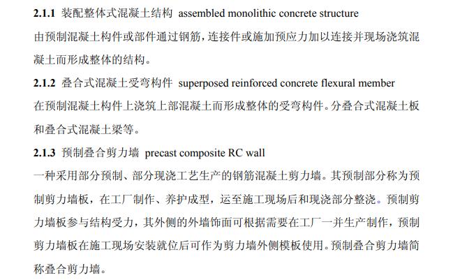[上海]装配整体式混凝土住宅体系设计规程_2
