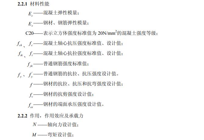 [上海]装配整体式混凝土住宅体系设计规程_3