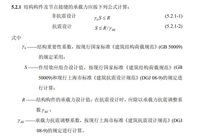 [上海]装配整体式混凝土住宅体系设计规程_9