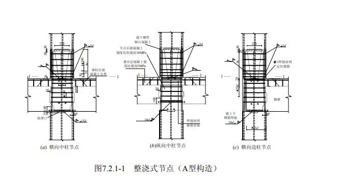 [上海]装配整体式混凝土住宅体系设计规程_10