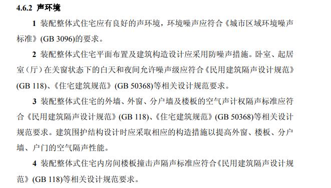 [上海]装配整体式混凝土住宅体系设计规程_7
