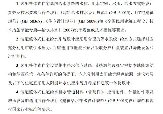 [上海]装配整体式混凝土住宅体系设计规程_8
