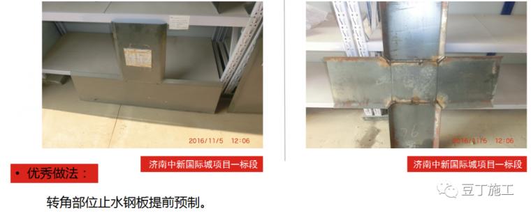 防渗漏常见问题及优秀做法图片解说_14