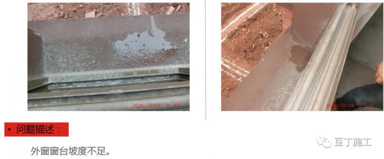 防渗漏常见问题及优秀做法图片解说_92