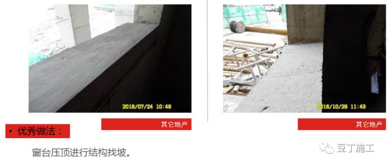 防渗漏常见问题及优秀做法图片解说_93