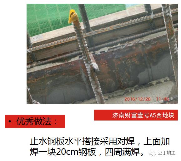 防渗漏常见问题及优秀做法图片解说_16