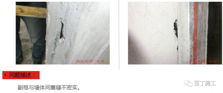 防渗漏常见问题及优秀做法图片解说_95