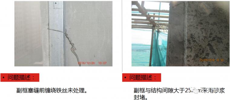 防渗漏常见问题及优秀做法图片解说_97
