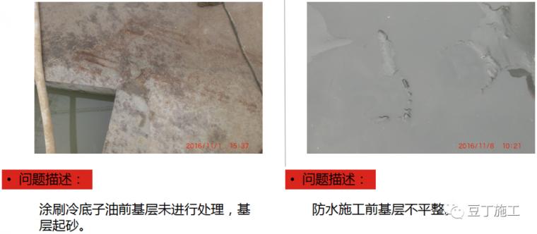 防渗漏常见问题及优秀做法图片解说_19