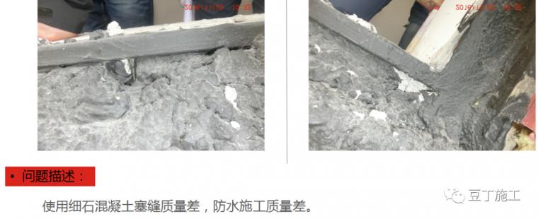 防渗漏常见问题及优秀做法图片解说_98