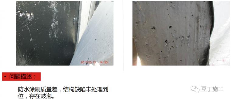 防渗漏常见问题及优秀做法图片解说_20
