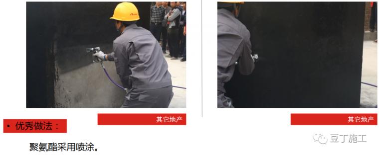 防渗漏常见问题及优秀做法图片解说_22