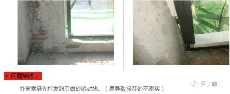 防渗漏常见问题及优秀做法图片解说_100