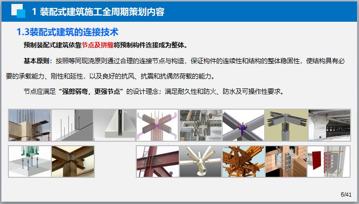 装配式施工组织要点及主要施工方法(115页)_5