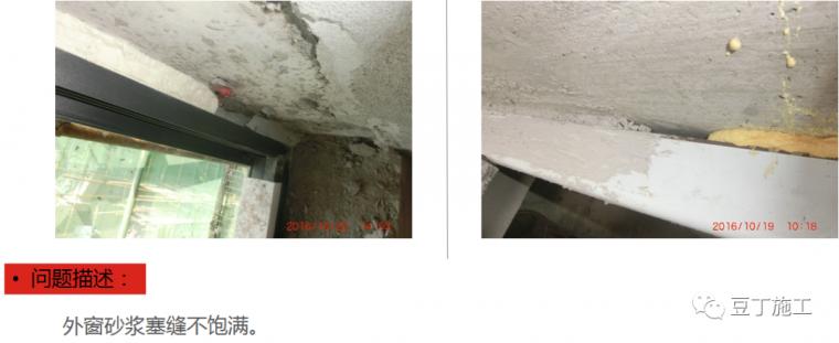 防渗漏常见问题及优秀做法图片解说_101