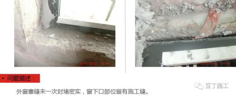 防渗漏常见问题及优秀做法图片解说_102