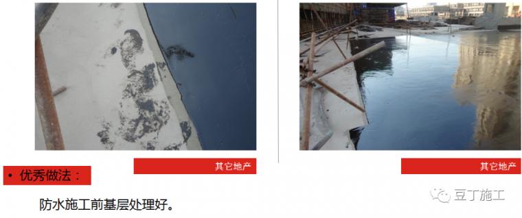 防渗漏常见问题及优秀做法图片解说_24