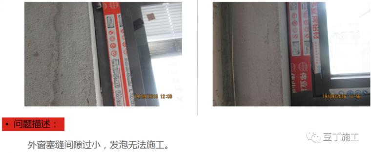 防渗漏常见问题及优秀做法图片解说_103