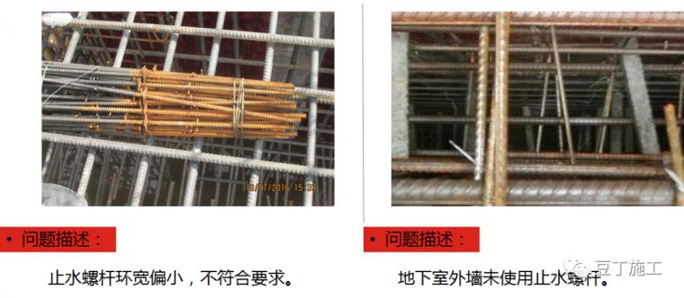 防渗漏常见问题及优秀做法图片解说_2