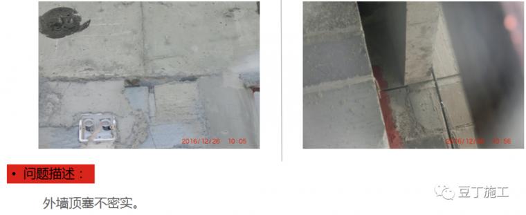 防渗漏常见问题及优秀做法图片解说_81