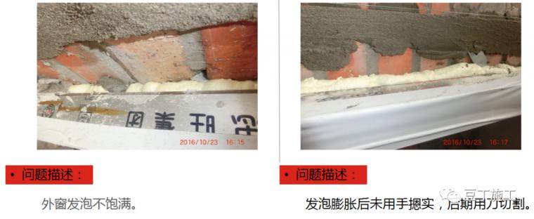 防渗漏常见问题及优秀做法图片解说_104