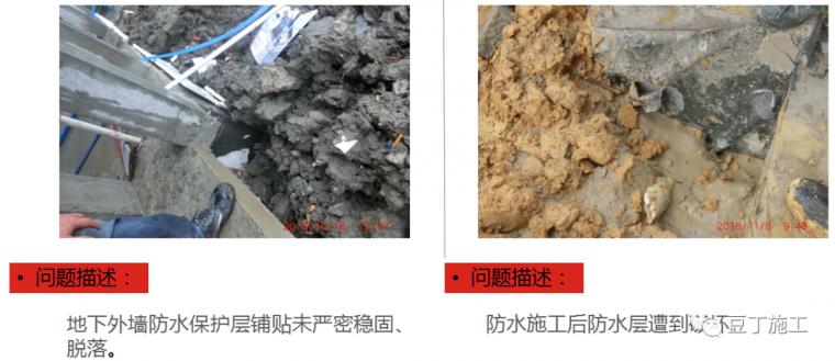 防渗漏常见问题及优秀做法图片解说_26