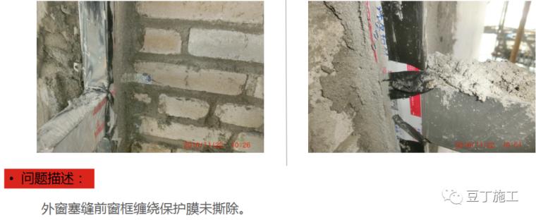 防渗漏常见问题及优秀做法图片解说_105