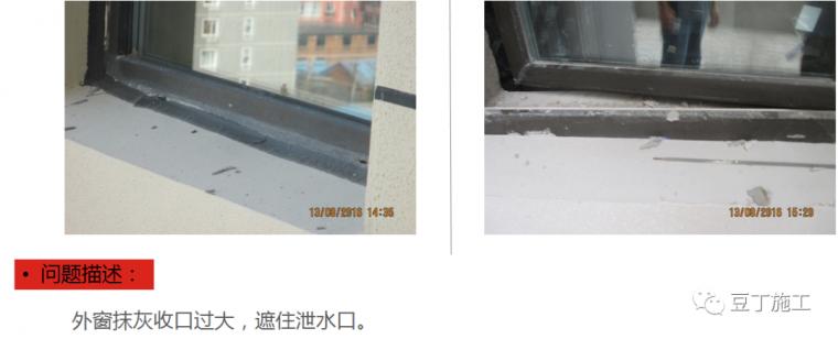 防渗漏常见问题及优秀做法图片解说_107