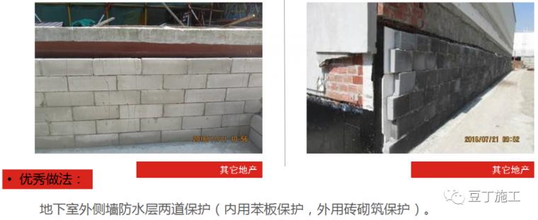 防渗漏常见问题及优秀做法图片解说_29